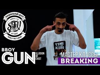 ТАНЦЕВАЛЬНЫЙ ЦЕНТР ST11 | МК B-BOY GUN (IOE) | Краснодар | 2015