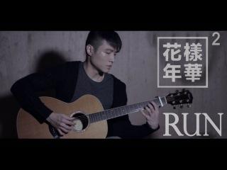 "BTS (방탄소년단) ""RUN"" Acoustic Fingerstyle Guitar Cover 기타커버"