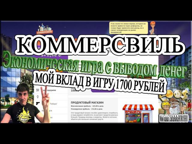 Коммерсвиль экономическая игра ОБЗОР и мое вложение 1700 рублей