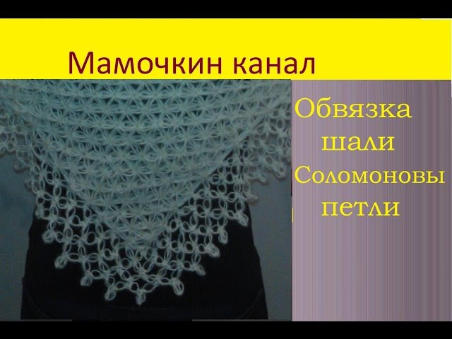 Шаль крючком Обвязка края Соломоновы петли Ч 3 Solomon's knot border Crochet shawl