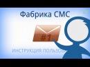 Фабрика СМС 58 - Есть ли в программе предустановленные тэги