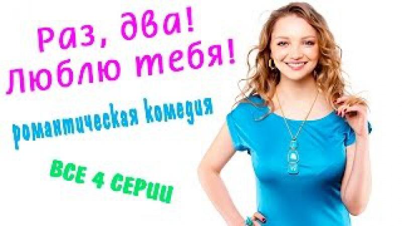 Раз два Люблю тебя все серии фильм HD Русские мелодрамы кино комедии kino serial melodrama