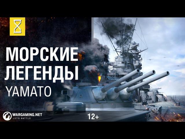 Морские легенды: Ямато | World of Warships