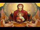 Богородица рассказывает об одержимых!История произошедшая при посещении Почаевской Лавры!