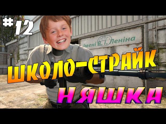 Школо-Страйк   НЯШКА ^_^ 12