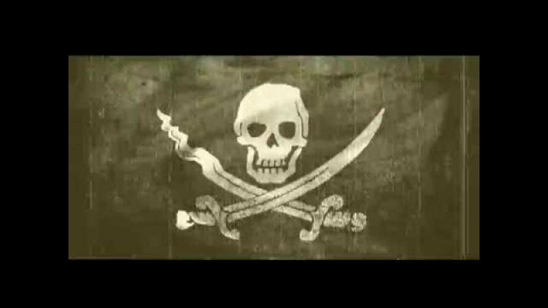 пиратский гимн - 15 человек на сундук мертвеца