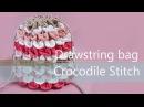 クロコダイルステッチ * 丸底の巾着袋の編み方 * / How To Crochet * Drawstring bag Crocodile Stitch *