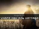 Наставление всем мужчинам от Умара ибн Аль Хаттаба