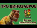 Мультик про динозавров - какие были динозавры названия и фото. Развивалка для детей.
