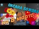 Полуголая Оксана Бажова поздравляет всех девушек с 8 марта