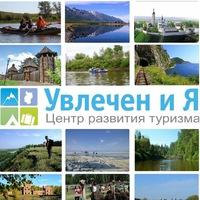 Логотип Центр развития туризма «Увлечен и Я»