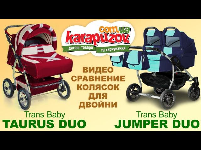 Сравнительный обзор колясок для двойни Trans baby Jumper Duo и Taurus Duo