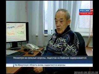 """Несмотря на сильные морозы, ледостав на Байкале задерживается, """"Вести-Иркутск"""""""