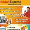 "Фото Салон ""Kodak Express"""