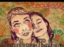 CocoRosie Smokey-Taboo