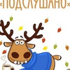 Подслушано в Ново-Полтавке