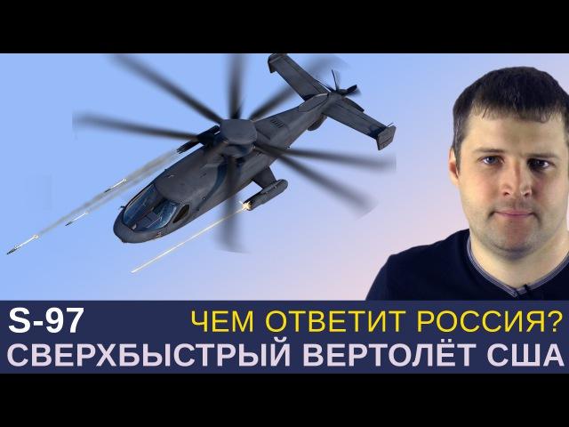 Сверхбыстрый вертолёт США Sikorsky S 97 Raider чем ответит Россия Россия ответит Ка 92 Mi x1