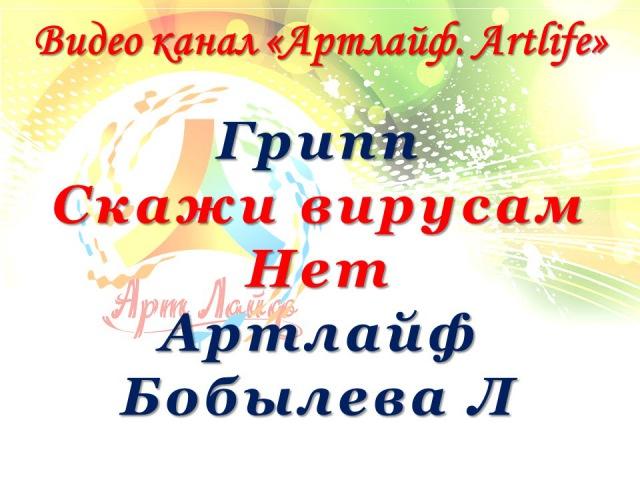 Грипп Скажи вирусам Нет Артлайф Бобылева Л