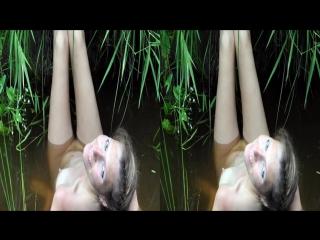 Речные феи. 3d stereoscopic. эротика. ню. фотосессия на природе
