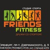 Студия спорта FRIENDS FITNESS г.Оренбург