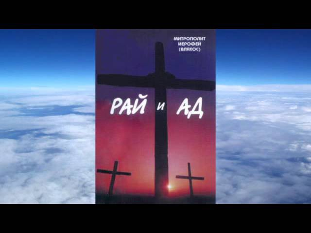 митроп. Иерофей Влахос - Рай и Ад