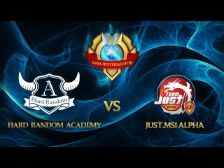 Лига претендентов, День 6, Hard Random Academy —  Alpha