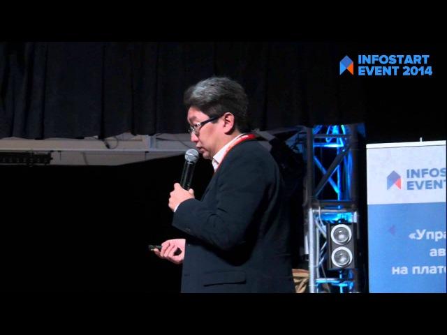 Открытие конференции Infostart Event 2014