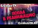  CrimeGTA RP  4 Попал в реанимацию  EscapeTV 