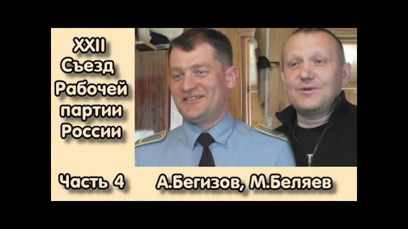 XXII Съезд РПР. Часть 4. А.Бегизов, М.Беляев