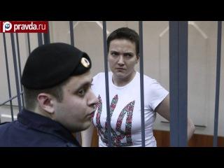 Вера в Надежду: Украина предрекает возвращение Савченко