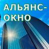 """ПВХ окна Курган, ООО """"Альянс-окно"""""""