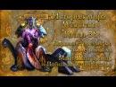 WarCraft История мира Warcraft Глава 38 Шендралар и Война зыбучих песков