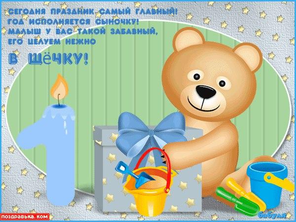 Поздравления к годовщине сына
