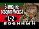 Внимание говорит Москва 1 серия 2 серия фильмы о снайперах