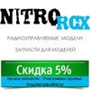 NitroRCX - радиоуправляемые модели и запчасти