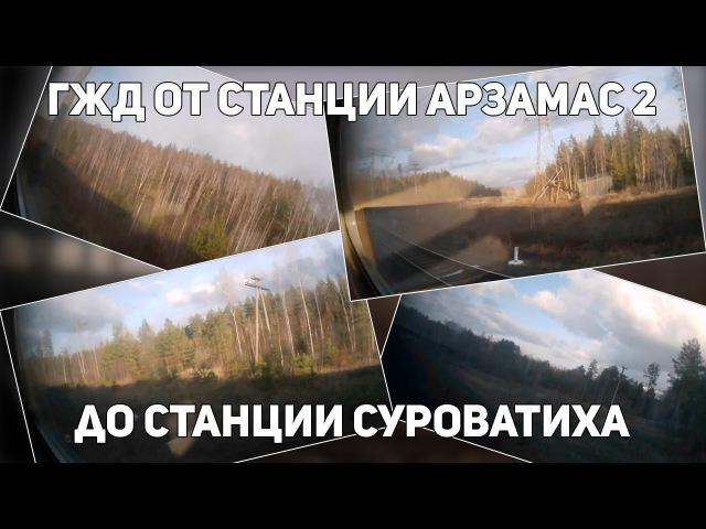 ГЖД От станции Арзамас 2 до станции Суроватиха
