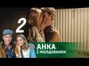 Анка с Молдаванки 2 серия 2015 HD 720p