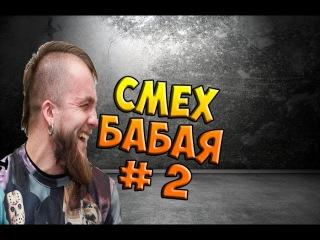 """Смех Бабая из шоу """"Идиоты"""""""