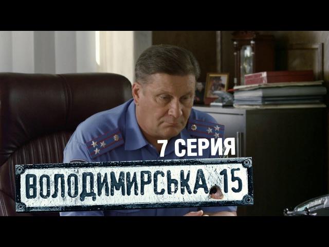 Владимирская 15 7 серия Сериал о полиции