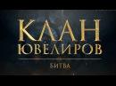 Клан Ювелиров. Битва 72 серия