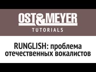 Ost & Meyer Tutorials: RUNGLISH: проблема отечественных вокалистов