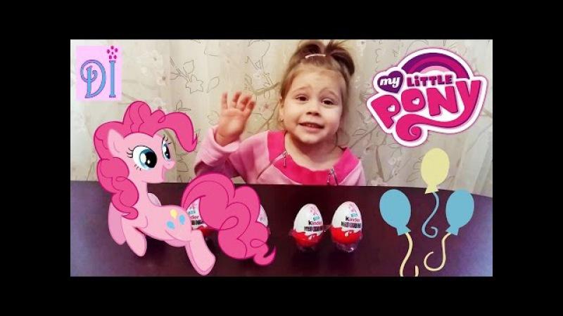 Распаковка Киндер Сюрприз серии Пинки Пай Unboxing Kinder Surprise series Pinkie pie