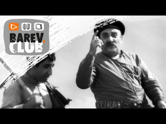 Хозяин и слуга Տերն ու ծառան Арменфильм 1962 г армянский язык