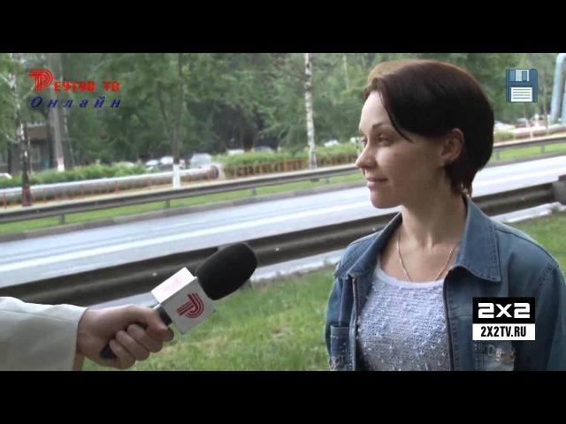 Реутов ТВ открывает Россию День пятый