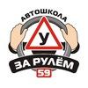 Автошкола в Перми   «За Рулём»
