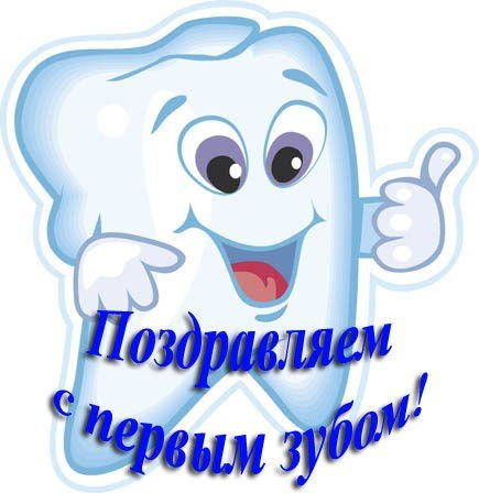 открытка с первыми зубами ротовой