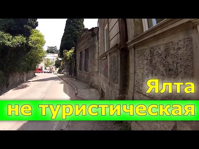 Не туристическая Ялта Прогулка по ул Руданского ул Толстого