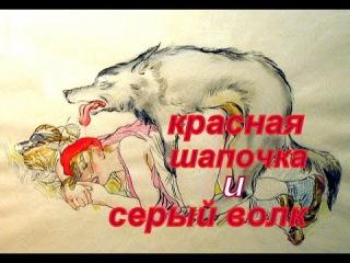 Пошлый Анекдот Про Волка И Красную