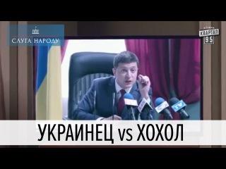 """Великолепный отрывок из сериала """"Слуга народа"""" и речь здесь не про украинцев, а про всех..."""