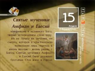 Житие святых мучеников Амфиана и Едесия, преподобного Тита Чудотворца и мученика Поликарпа